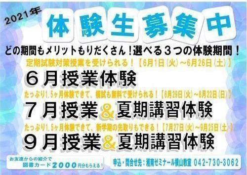 【掲示】6月・7月・夏期・9月 --1.jpg