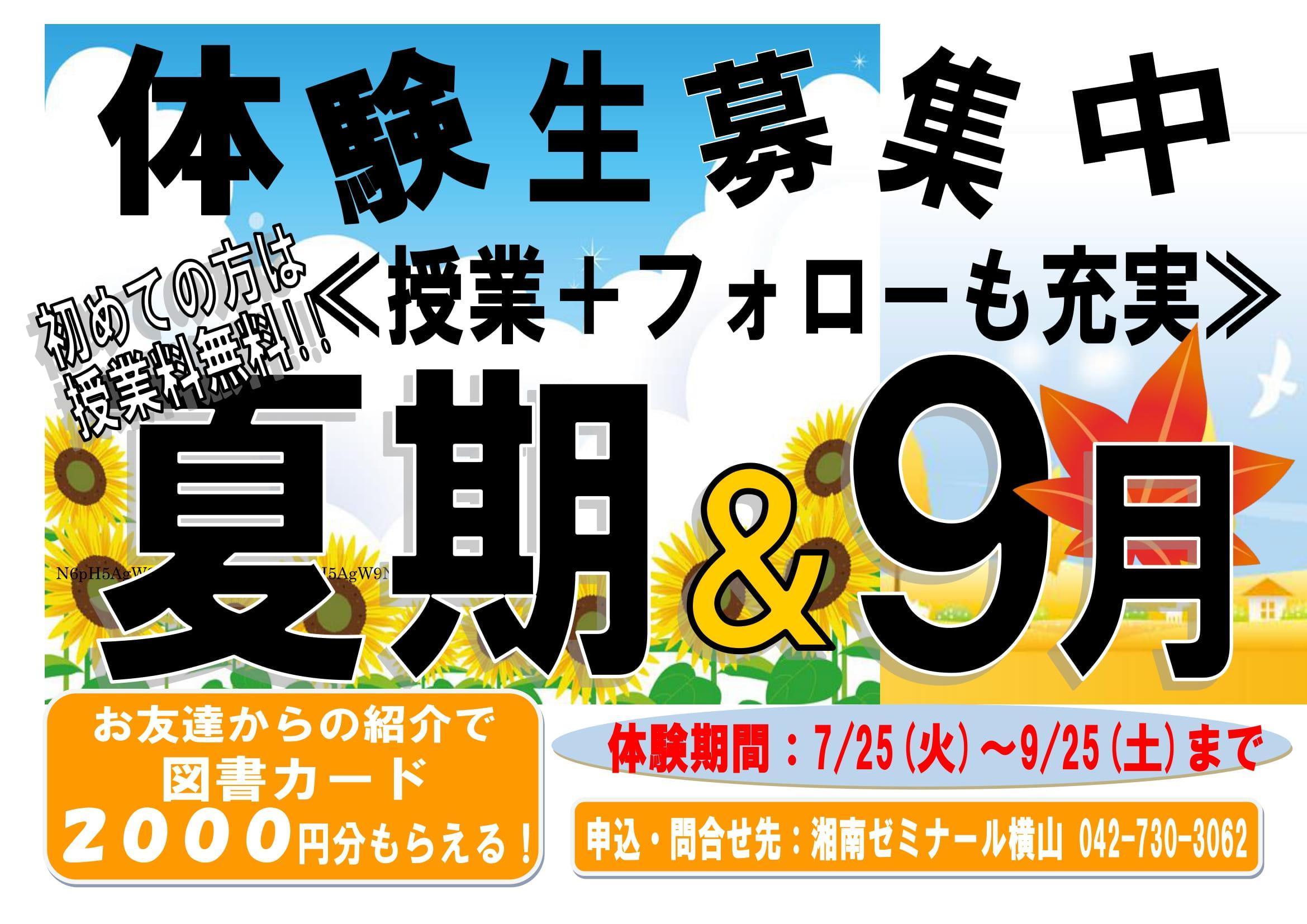 【掲示】2021_9月夏期-1.jpg