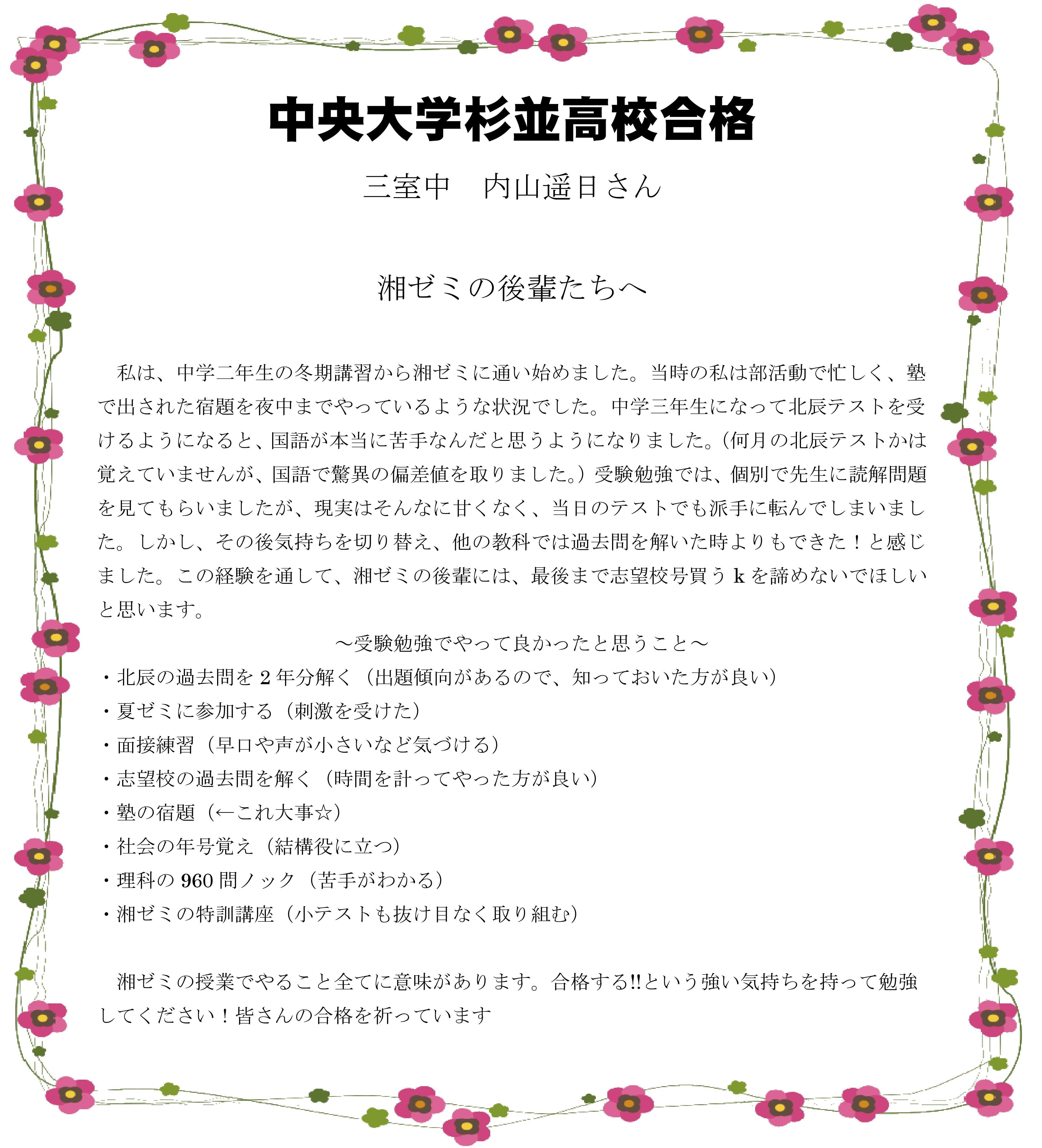 ②遥日-001.jpg