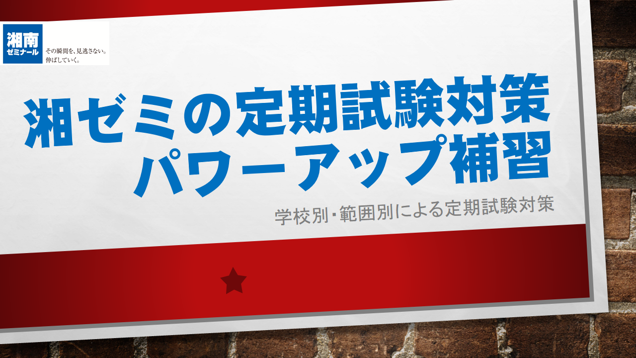 湘ゼミの定期試験対策パワーアップ補習.png