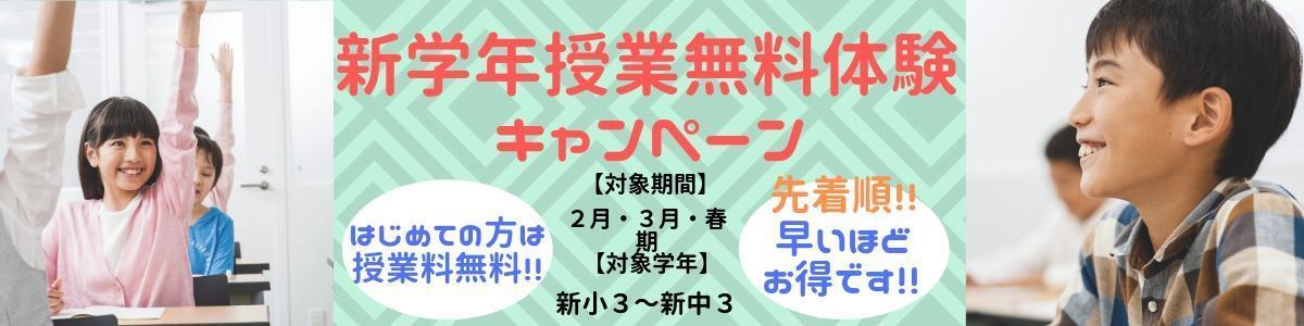 新学年キャンペーン3月バナー.jpg