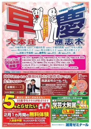 【早慶チラシ1月25日】H300115_syounan-omote-ura-OL(2)-001.jpgのサムネイル画像
