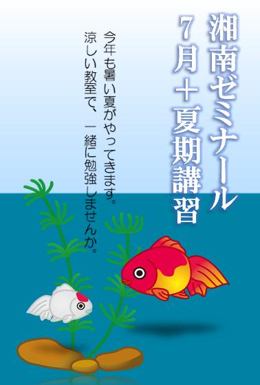 7月・夏期講習サムネイル.png