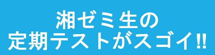2定期試験タイトル.png