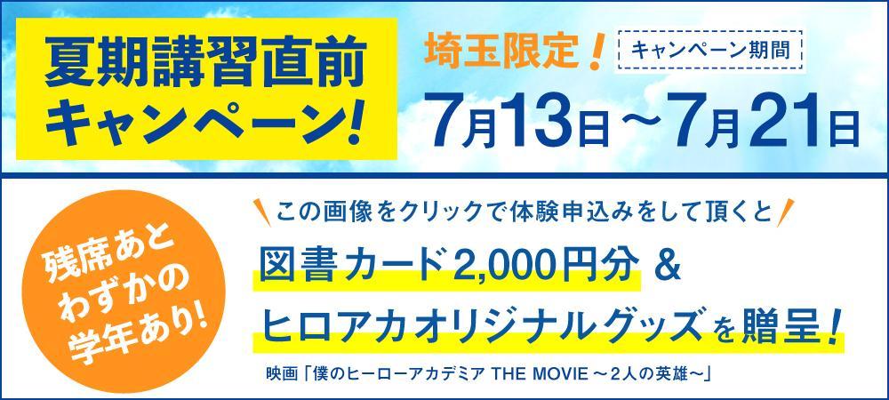 summer-saitama.jpg