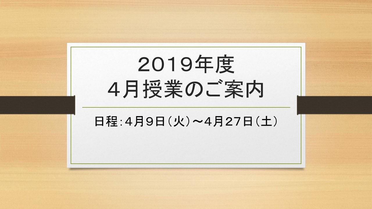 4月体験タイトル.jpg