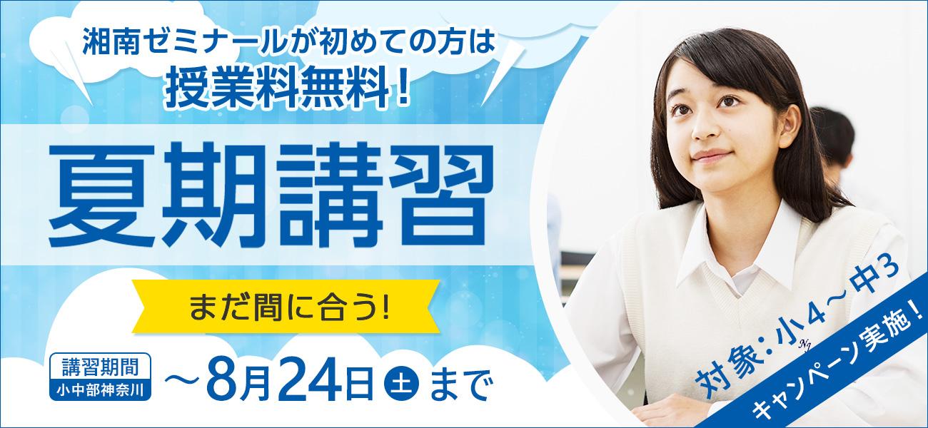 夏期講習 小中部神奈川